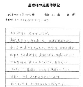 施術体験記 京ちゃん