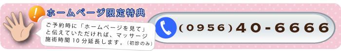 ホームページ特典で、マッサージ10分延長!