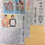 20170330 全国選抜自転車 長崎新聞記事